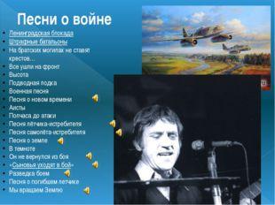 Песни о войне Ленинградская блокада Штрафные батальоны На братских могилах не