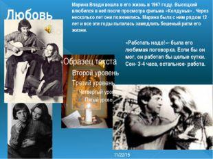 Марина Влади вошла в его жизнь в 1967 году. Высоцкий влюбился в неё после пр