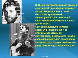 В. Высоцкий ворвался в нашу жизнь в середине 60-х со звуковых дорожек первых