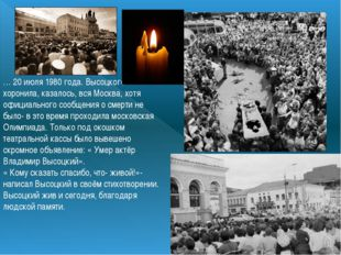 … 20 июля 1980 года. Высоцкого хоронила, казалось, вся Москва, хотя официальн