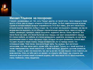 Михаил Ульянов на похоронах: Говорят, незаменимых нет. Нет, есть! Придут дру