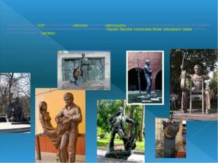 На территории бывшего СССР установлены более 20 памятников (и столько же пам