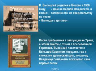 В. Высоцкий родился в Москве в 1938 году, « Дом на Первой Мещанской, в конце