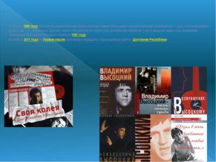 22 января 1980 года состоялась единственная прижизненная съёмка Высоцкого на