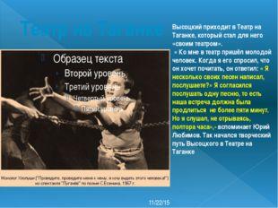 Театр на Таганке Высоцкий приходит в Театр на Таганке, который стал для него