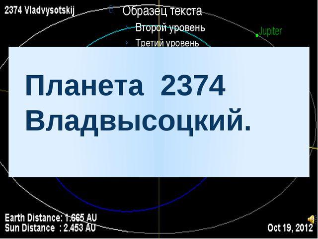 Планета 2374 Владвысоцкий.
