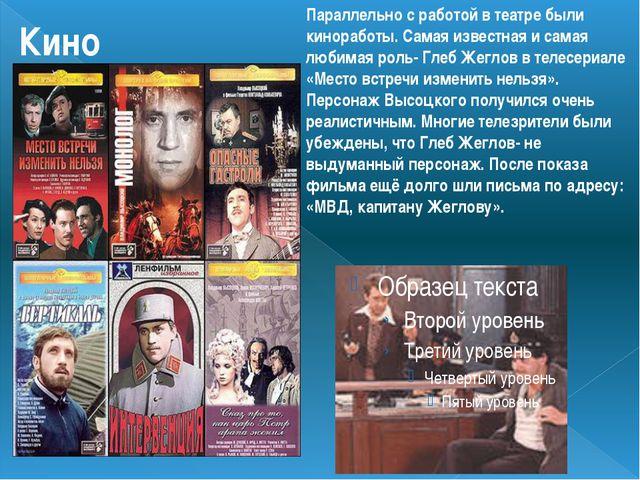 Параллельно с работой в театре были киноработы. Самая известная и самая люби...
