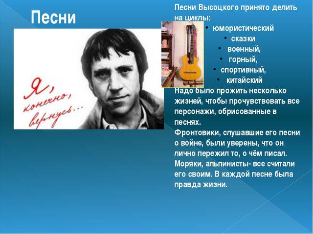 Песни Песни Высоцкого принято делить на циклы: юмористический сказки военный,...
