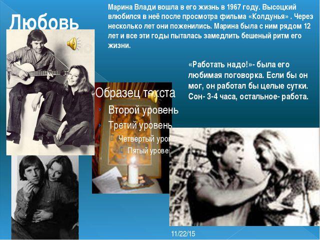 Марина Влади вошла в его жизнь в 1967 году. Высоцкий влюбился в неё после пр...