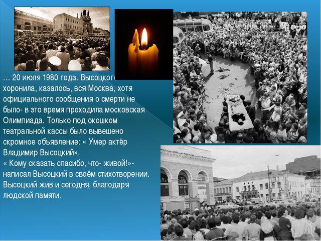 … 20 июля 1980 года. Высоцкого хоронила, казалось, вся Москва, хотя официальн...