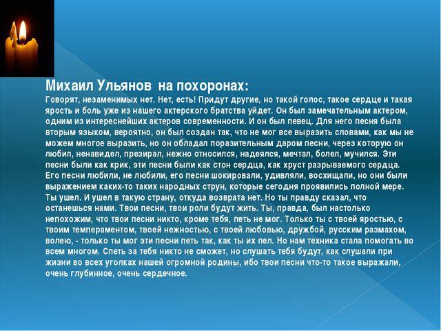 Михаил Ульянов на похоронах: Говорят, незаменимых нет. Нет, есть! Придут дру...