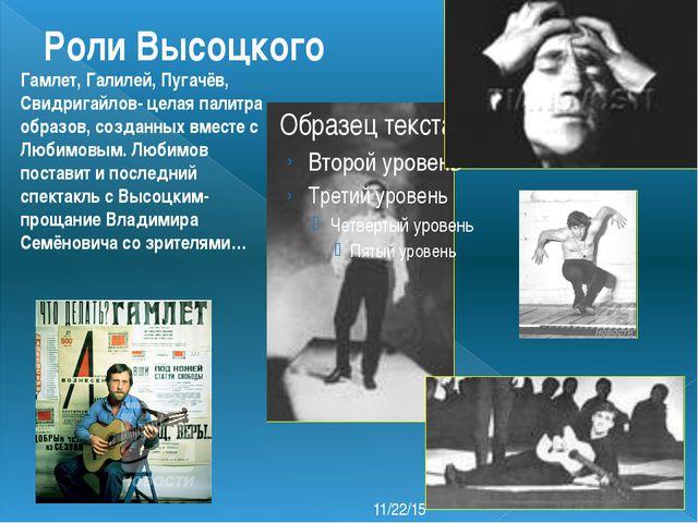 Роли Высоцкого Гамлет, Галилей, Пугачёв, Свидригайлов- целая палитра образов,...