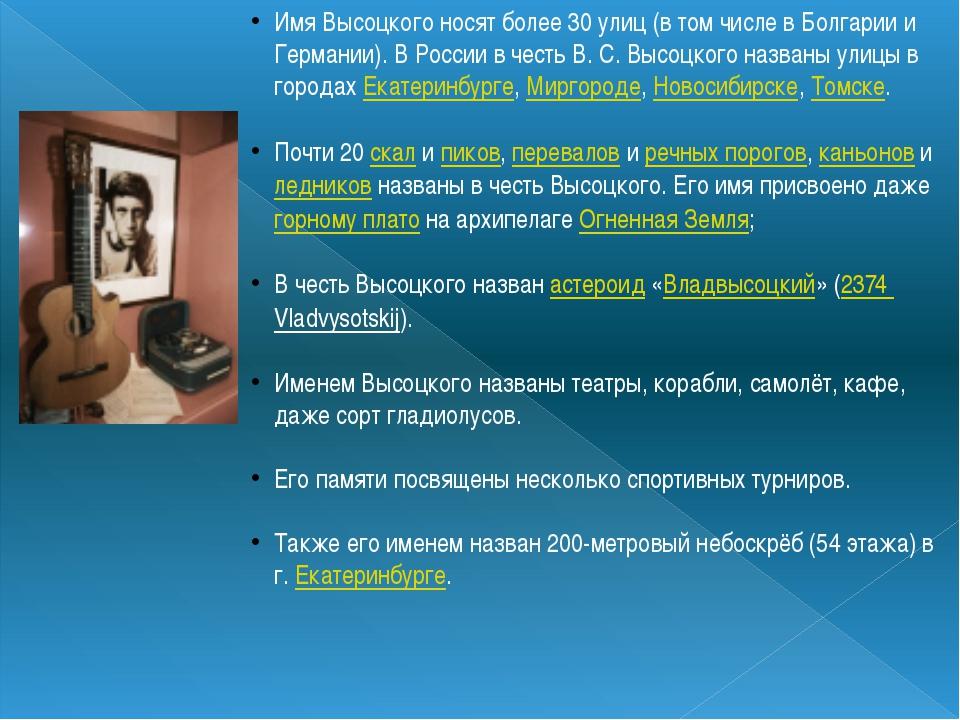 Имя Высоцкого носят более 30 улиц (в том числе в Болгарии и Германии). В Росс...