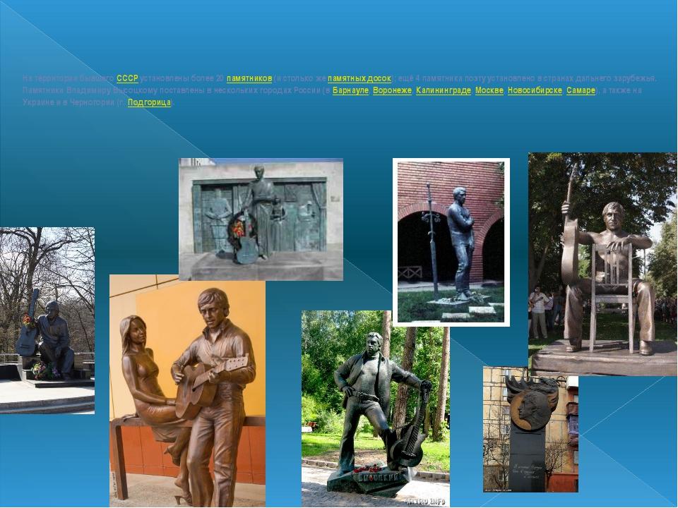 На территории бывшего СССР установлены более 20 памятников (и столько же пам...