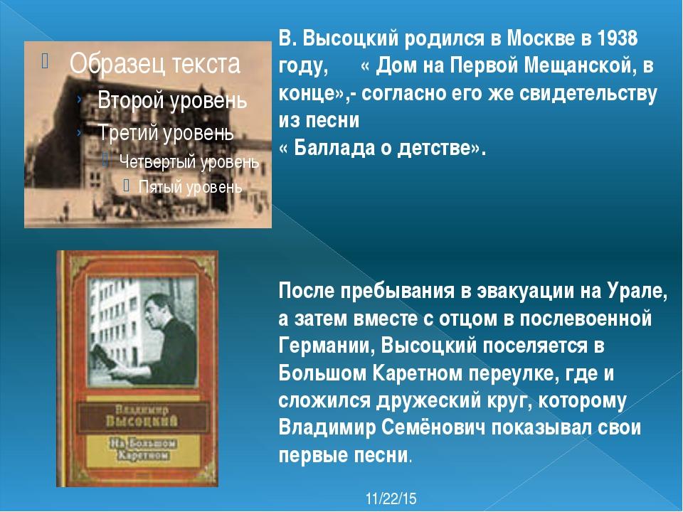 В. Высоцкий родился в Москве в 1938 году, « Дом на Первой Мещанской, в конце...