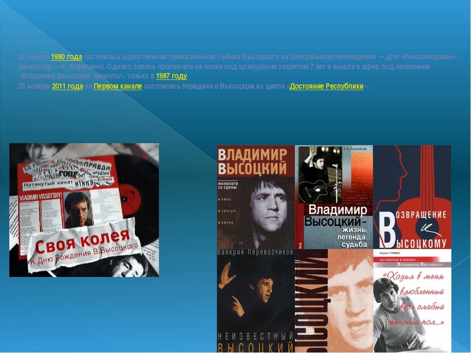 22 января 1980 года состоялась единственная прижизненная съёмка Высоцкого на...