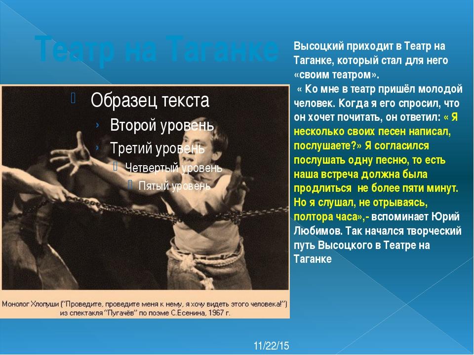 Театр на Таганке Высоцкий приходит в Театр на Таганке, который стал для него...
