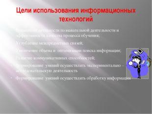 Цели использования информационных технологий Повышение активности познавател