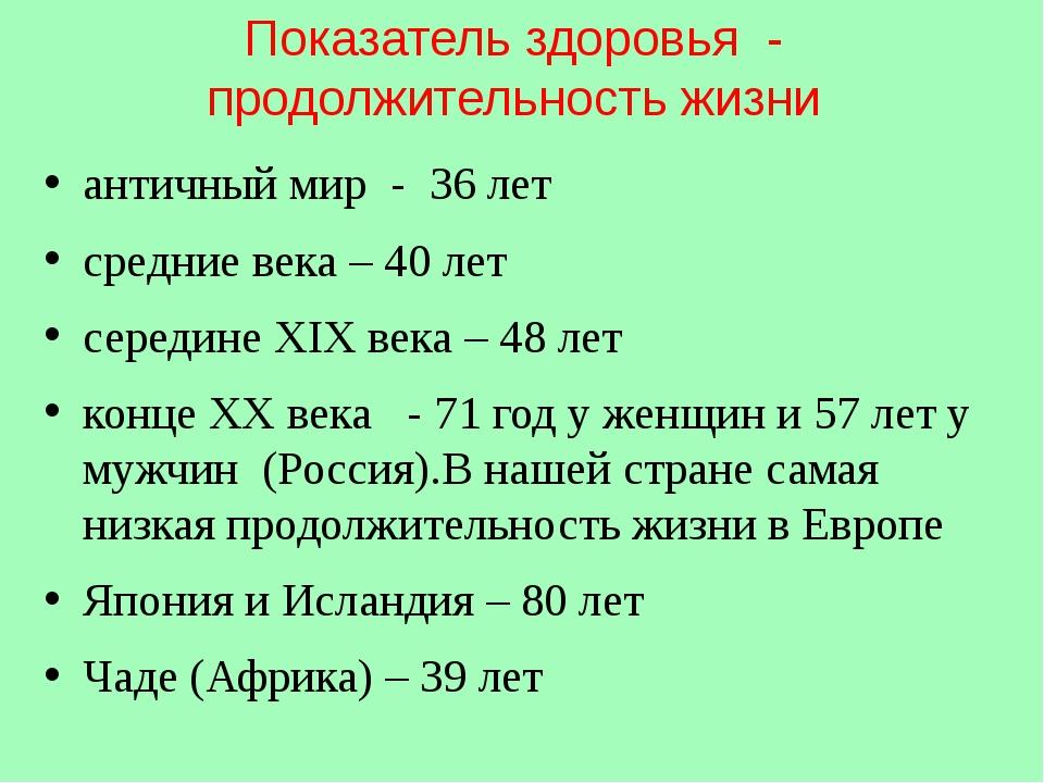 Показатель здоровья - продолжительность жизни античный мир - 36 лет средние в...