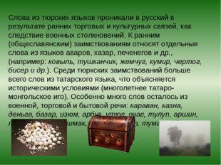 Слова из тюрских языков проникали в русский в результате ранних торговых и ку