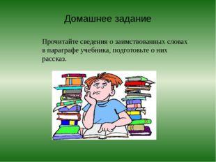 Прочитайте сведения озаимствованных словах впараграфе учебника, подготовьте