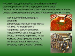 Русский народ в процессе своей истории имел разнообразные связи с народами вс
