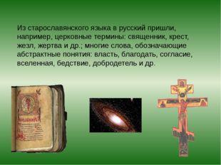 Из старославянского языка в русский пришли, например, церковные термины: свящ