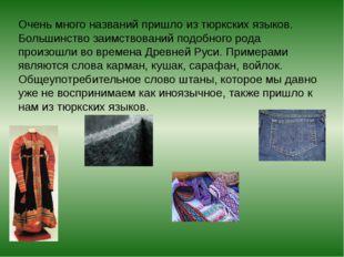 Очень много названий пришло из тюркских языков. Большинство заимствований под
