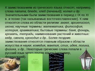 К заимствованиям из греческого языка относят, например, слова палата, блюдо,