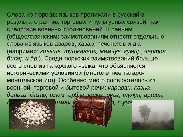Слова из тюрских языков проникали в русский в результате ранних торговых и ку...