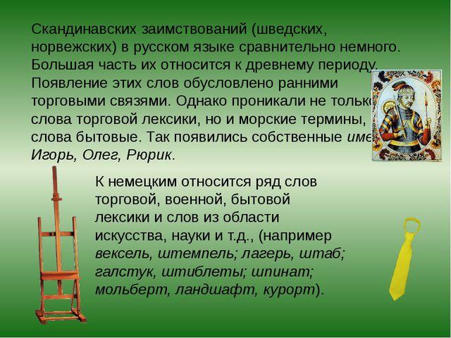 Скандинавских заимствований (шведских, норвежских) в русском языке сравнитель...