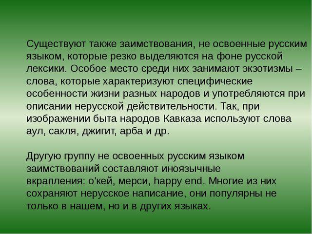 Существуют также заимствования, не освоенные русским языком, которые резко вы...