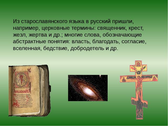 Из старославянского языка в русский пришли, например, церковные термины: свящ...