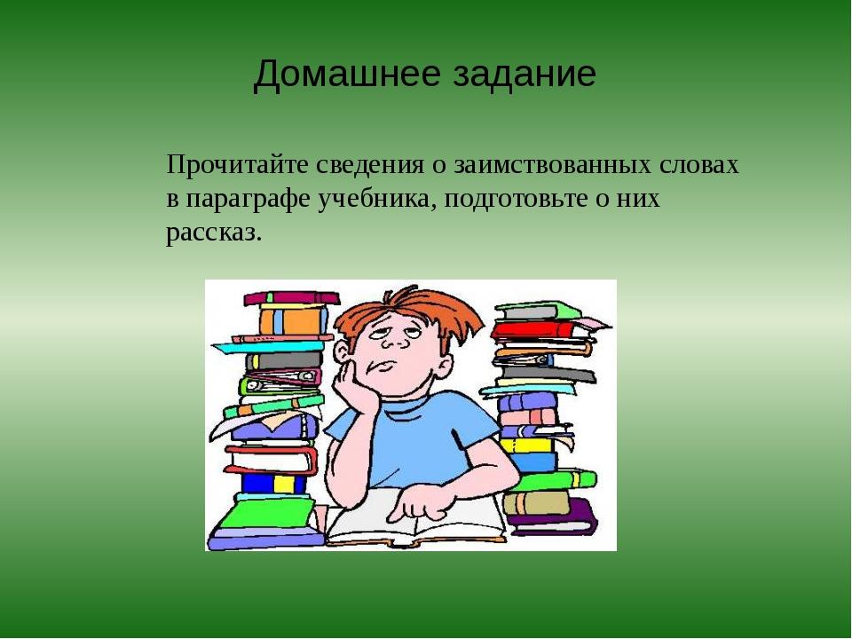 Прочитайте сведения озаимствованных словах впараграфе учебника, подготовьте...