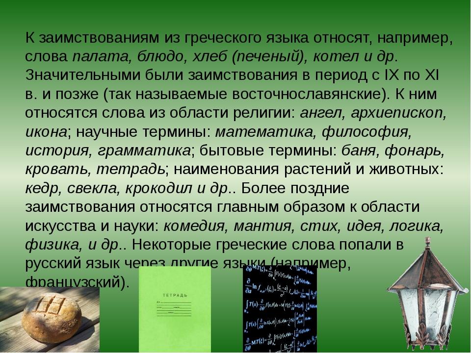 К заимствованиям из греческого языка относят, например, слова палата, блюдо,...