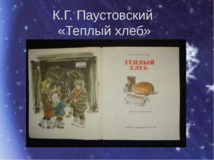 К.Г. Паустовский «Теплый хлеб»