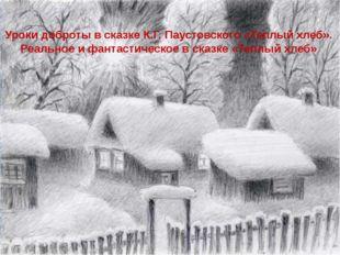 Уроки доброты в сказке К.Г. Паустовского «Теплый хлеб». Реальное и фантастич