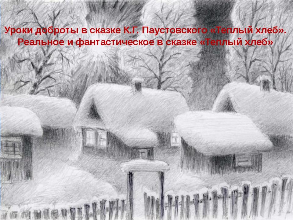 Уроки доброты в сказке К.Г. Паустовского «Теплый хлеб». Реальное и фантастич...