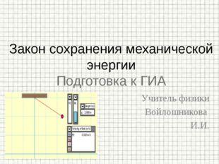 Учитель физики Войлошникова И.И. Закон сохранения механической энергии Подгот