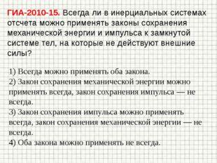 ГИА-2010-15. Всегда ли в инерциальных системах отсчета можно применять законы