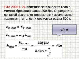 ГИА 2008 г. 24 Кинетическая энергия тела в момент бросания равна 200 Дж. Опре