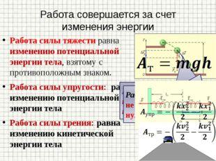Работа совершается за счет изменения энергии Работа силы тяжести равна измене