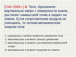 (ГИА 2009 г.) 3. Тело, брошенное вертикально вверх с поверхности земли, дости