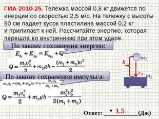 ГИА-2010-25. Тележка массой 0,8 кг движется по инерции со скоростью 2,5 м/с.
