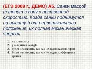 (ЕГЭ 2009 г., ДЕМО) А5. Санки массой m тянут в гору с постоянной скоростью. К