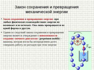 Закон сохранения и превращения механической энергии Закон сохранения и превра