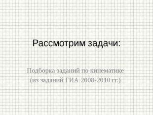Подборка заданий по кинематике (из заданий ГИА 2008-2010 гг.) Рассмотрим зада