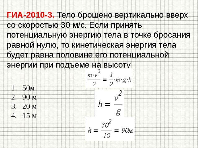 ГИА-2010-3. Тело брошено вертикально вверх со скоростью 30 м/с. Если принять...