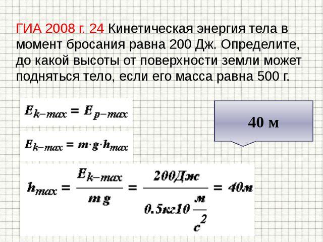 ГИА 2008 г. 24 Кинетическая энергия тела в момент бросания равна 200 Дж. Опре...