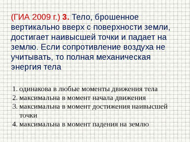 (ГИА 2009 г.) 3. Тело, брошенное вертикально вверх с поверхности земли, дости...